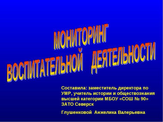Составила: заместитель директора по УМР, учитель истории и обществознания выс...