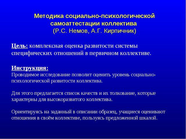 Методика социально-психологической самоаттестации коллектива (Р.С. Немов, А.Г...