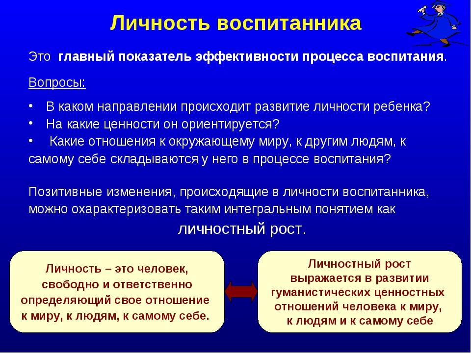 Личность воспитанника Это главный показатель эффективности процесса воспитани...