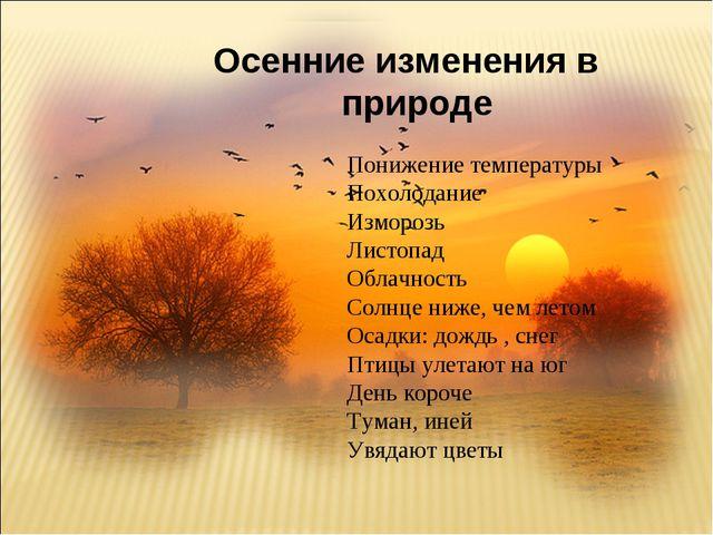Осенние изменения в природе Понижение температуры Похолодание Изморозь Листоп...