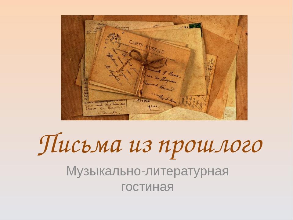 Письма из прошлого Музыкально-литературная гостиная