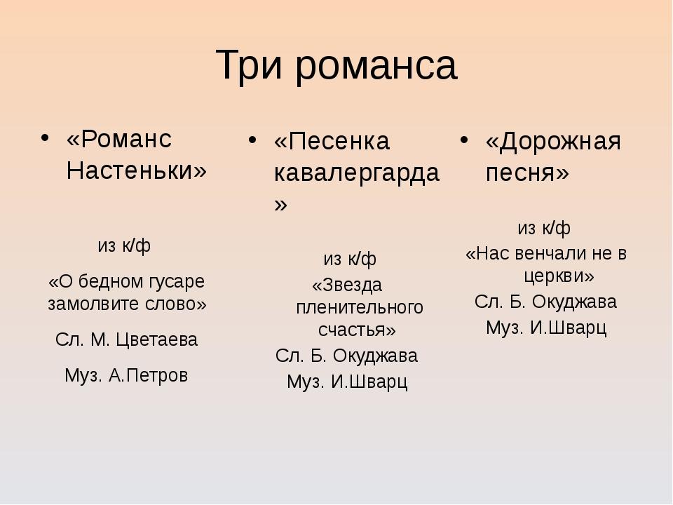 Три романса «Романс Настеньки» из к/ф «О бедном гусаре замолвите слово» Сл. М...