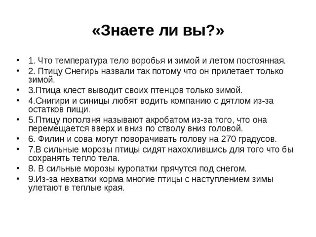 «Знаете ли вы?» 1. Что температура тело воробья и зимой и летом постоянная. 2...