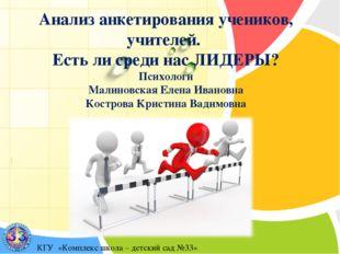 КГУ «Комплекс школа – детский сад №33» Анализ анкетирования учеников, учителе