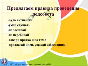 Предлагаем правила проведения педсовета КГУ «Комплекс школа – детский сад №33