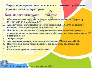 Объявление темы, цели, задач, формы проведения педсовета. / Директор КШДС №3