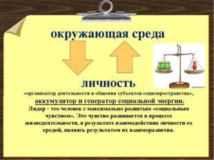 окружающая среда личность «организатор деятельности и общения субъектов социо