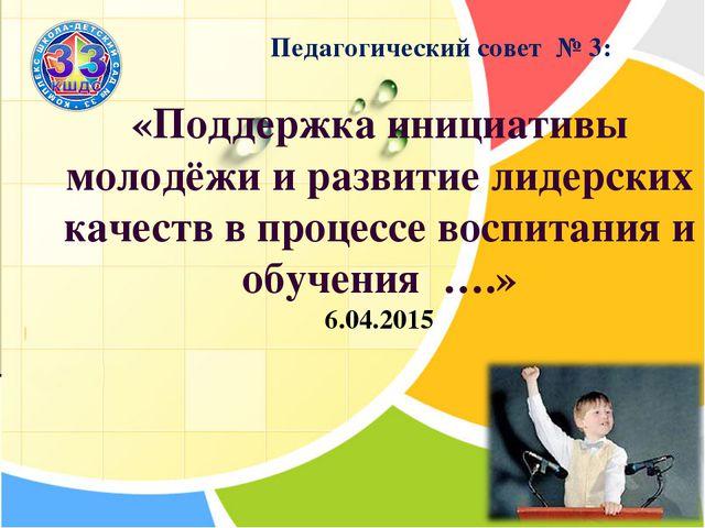 Педагогический совет № 3: «Поддержка инициативы молодёжи и развитие лидерски...
