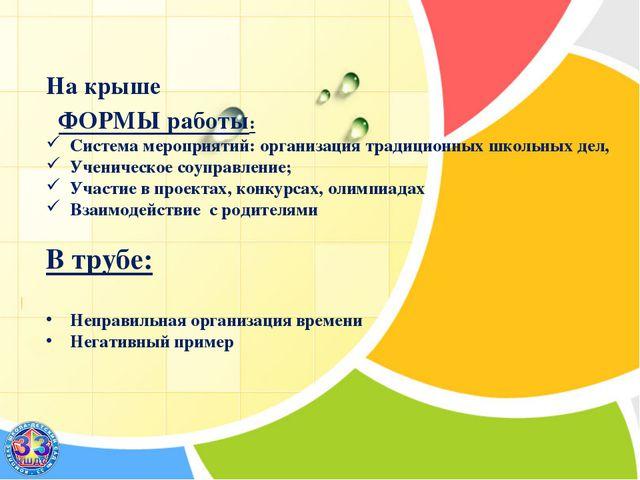 На крыше ФОРМЫ работы: Система мероприятий: организация традиционных школьны...