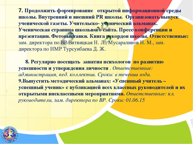 7. Продолжить формирование открытой информационной среды школы. Внутренний и...