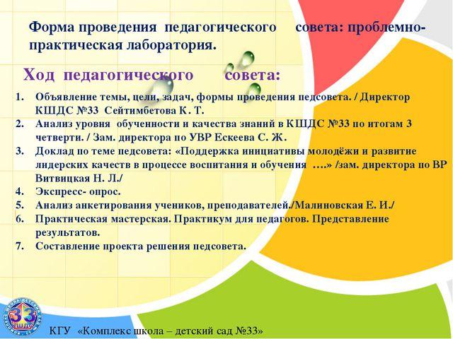 Объявление темы, цели, задач, формы проведения педсовета. / Директор КШДС №3...