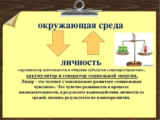 окружающая среда личность «организатор деятельности и общения субъектов социо...