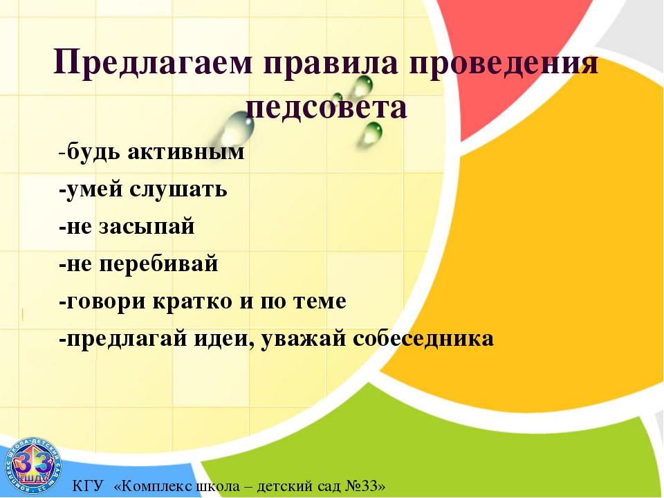 Предлагаем правила проведения педсовета КГУ «Комплекс школа – детский сад №33...