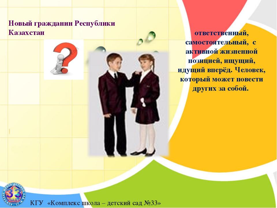 КГУ «Комплекс школа – детский сад №33» Новый гражданин Республики Казахстан...