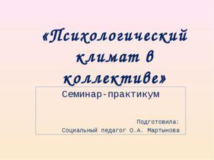 «Психологический климат в коллективе» Семинар-практикум Подготовила: Социальн