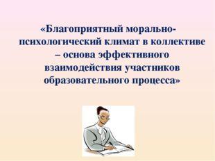 «Благоприятный морально-психологический климат в коллективе – основа эффектив