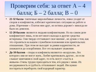 Проверим себя: за ответ А – 4 балла; Б – 2 балла; В – 0 22-32 балла- тактичны
