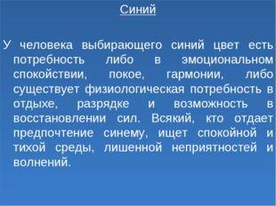 Синий У человека выбирающего синий цвет есть потребность либо в эмоциональном