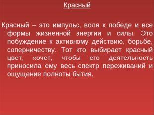 Красный Красный – это импульс, воля к победе и все формы жизненной энергии и