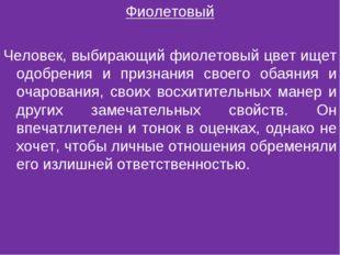 Фиолетовый Человек, выбирающий фиолетовый цвет ищет одобрения и признания сво