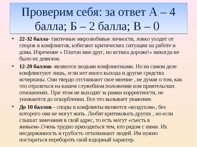 Проверим себя: за ответ А – 4 балла; Б – 2 балла; В – 0 22-32 балла- тактичны...