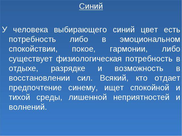 Синий У человека выбирающего синий цвет есть потребность либо в эмоциональном...