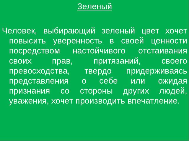 Зеленый Человек, выбирающий зеленый цвет хочет повысить уверенность в своей ц...