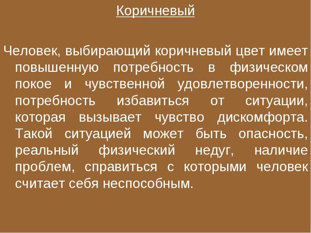 Коричневый Человек, выбирающий коричневый цвет имеет повышенную потребность в...