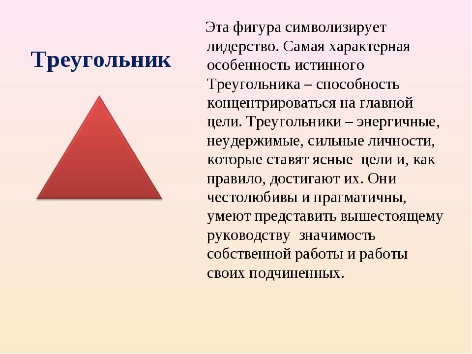 Треугольник Эта фигура символизирует лидерство. Самая характерная особенность...