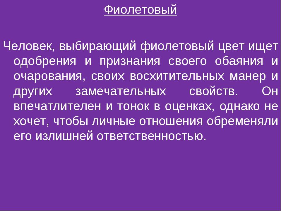 Фиолетовый Человек, выбирающий фиолетовый цвет ищет одобрения и признания сво...