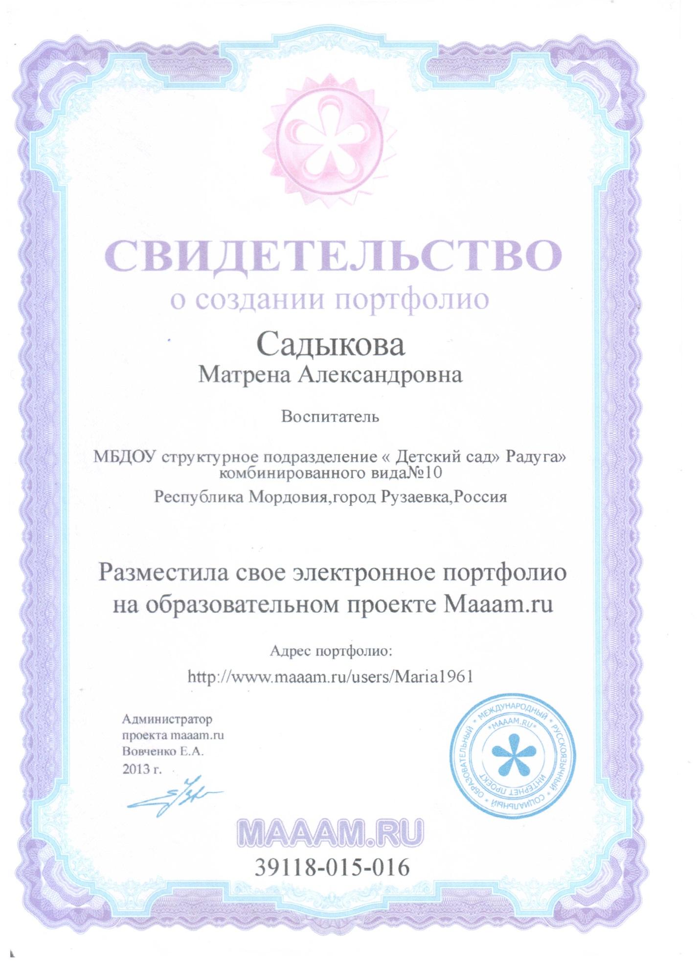C:\Users\Гизар\Desktop\грамоты\.грамота садыкова маам2_000.jpg