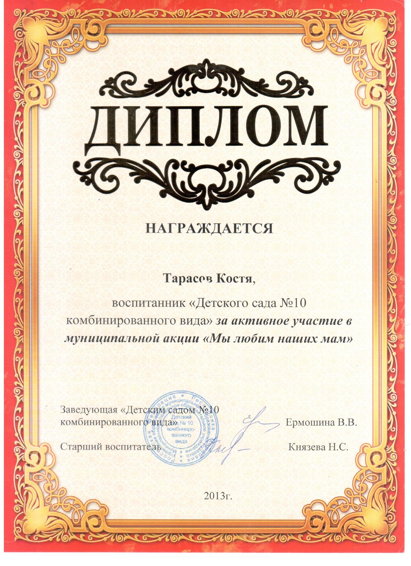 C:\Users\Гизар\Desktop\грамоты\.грамота тарасов_000.jpg