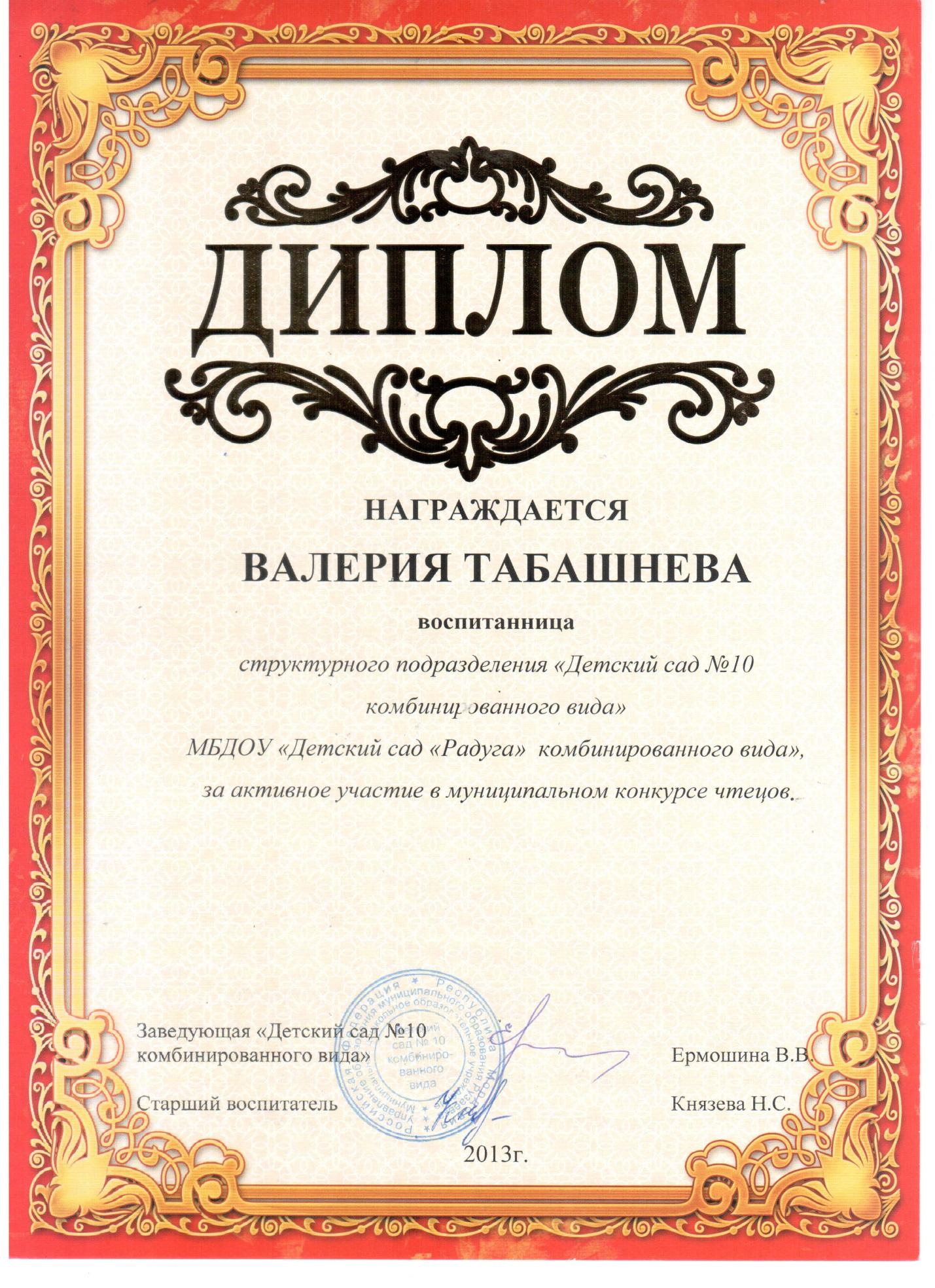 C:\Users\Гизар\Desktop\грамоты\.грамота табашнева_000.jpg