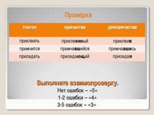 Выполните взаимопроверку. Нет ошибок – «5» 1-2 ошибки – «4» 3-5 ошибок – «3»