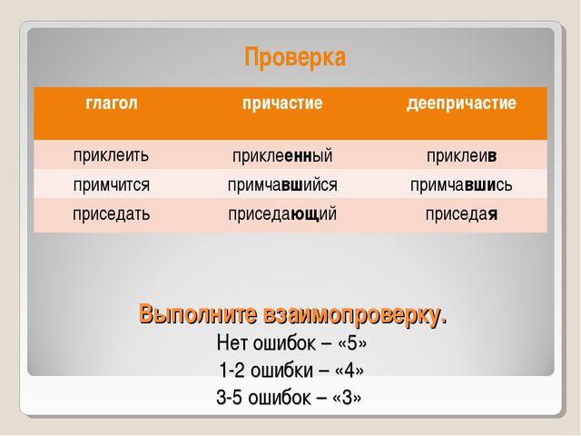 Выполните взаимопроверку. Нет ошибок – «5» 1-2 ошибки – «4» 3-5 ошибок – «3»...