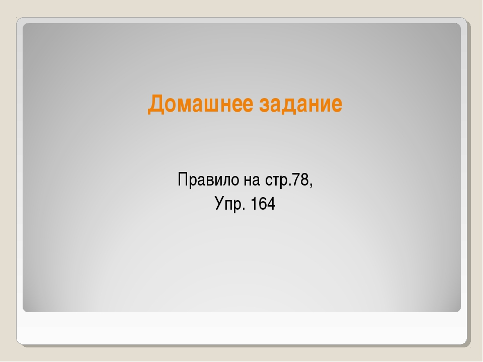 Домашнее задание Правило на стр.78, Упр. 164
