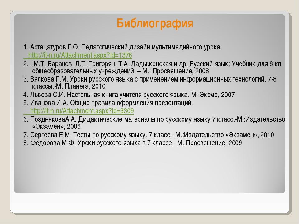 Библиография 1. Астацатуров Г.О. Педагогический дизайн мультимедийного урока...