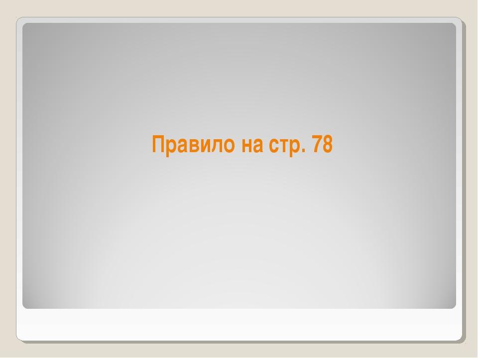 Правило на стр. 78