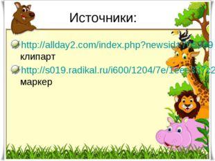 Источники: http://allday2.com/index.php?newsid=705369 клипарт http://s019.rad