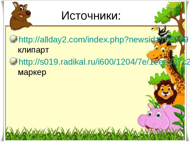 Источники: http://allday2.com/index.php?newsid=705369 клипарт http://s019.rad...