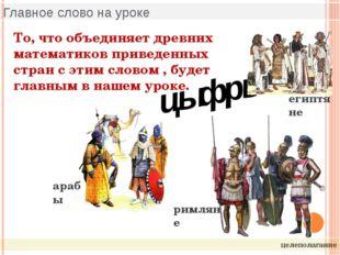 Главное слово на уроке целеполагание римляне арабы цыфры египтяне То, что объ