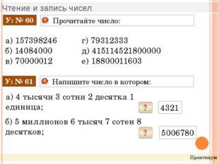 Чтение и запись чисел Практикум Прочитайте число: У: № 60 а) 157398246 б) 140