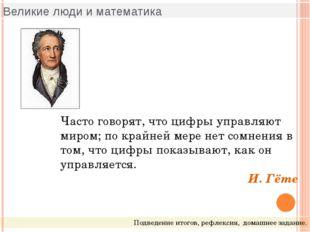 Великие люди и математика Подведение итогов, рефлексия, домашнее задание. Ча