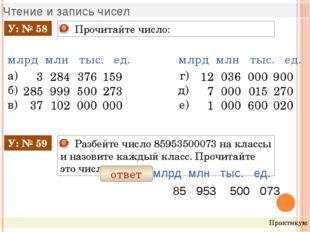 Чтение и запись чисел Практикум Прочитайте число: У: № 58 3 285 37 284 999 10