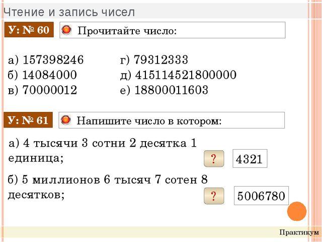 Чтение и запись чисел Практикум Прочитайте число: У: № 60 а) 157398246 б) 140...