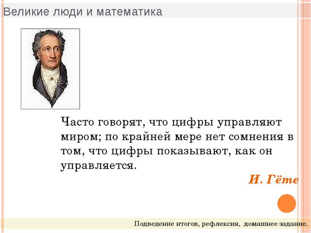 Великие люди и математика Подведение итогов, рефлексия, домашнее задание. Ча...