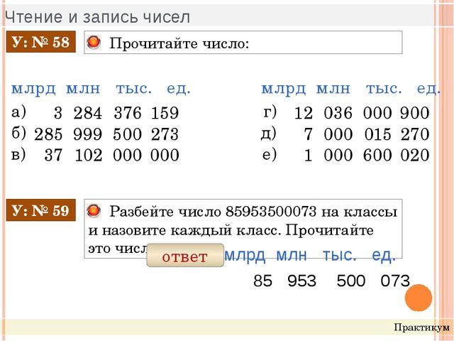 Чтение и запись чисел Практикум Прочитайте число: У: № 58 3 285 37 284 999 10...