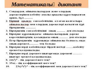 www.themegallery.com Математикалық диктант Жауаптары