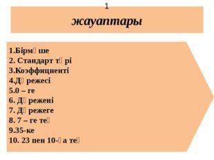 www.themegallery.com жауаптары 1.Бірмүше 2. Стандарт түрі 3.Коэффициенті 4.Дә
