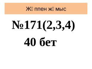 Жұппен жұмыс №171(2,3,4) 40 бет